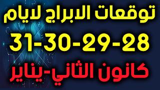 توقعات الابراج لايام 28-29-30-31 كانون الثاني-يناير