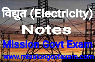 Electricity notes in hindi, science notes in hindi pdf