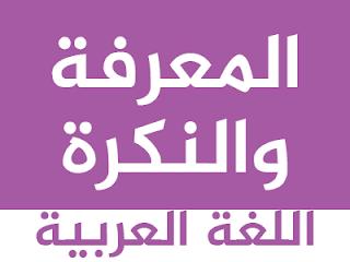 المعرفة-والنكرة-في-اللغة-العربية