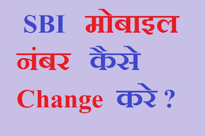 sbi mobile number change krna