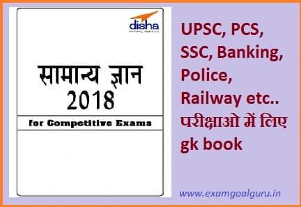 Disha Publication General Knowledge Book in Hindi PDF - Examgoalguru