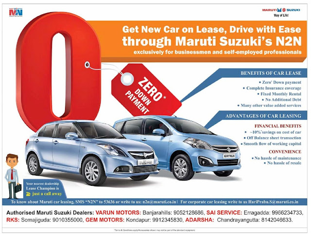 Zero down payment on MAruthi Suzuki cars |February 2017 festival offers