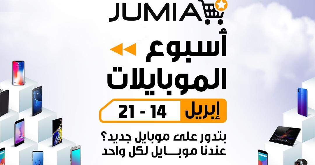 bf937b19a عروض جوميا اسبوع الموبايلات من 14 حتى 21 ابريل 2019