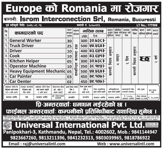 Jobs in Europe Romania for Nepali, Salary Up to Rs 54,465