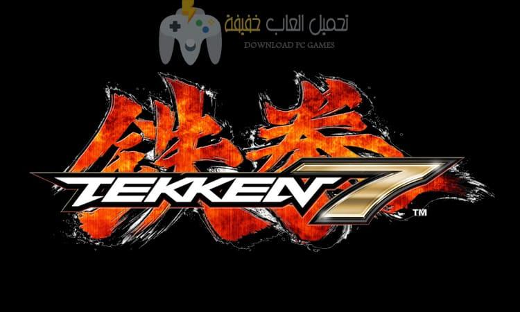 تحميل لعبة تيكن 7 Tekken للكمبيوتر مضغوطة بحجم صغير