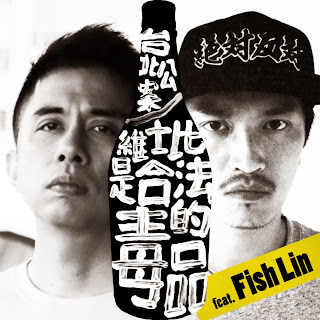 維士比是合法的毒品 feat. Fish Lin