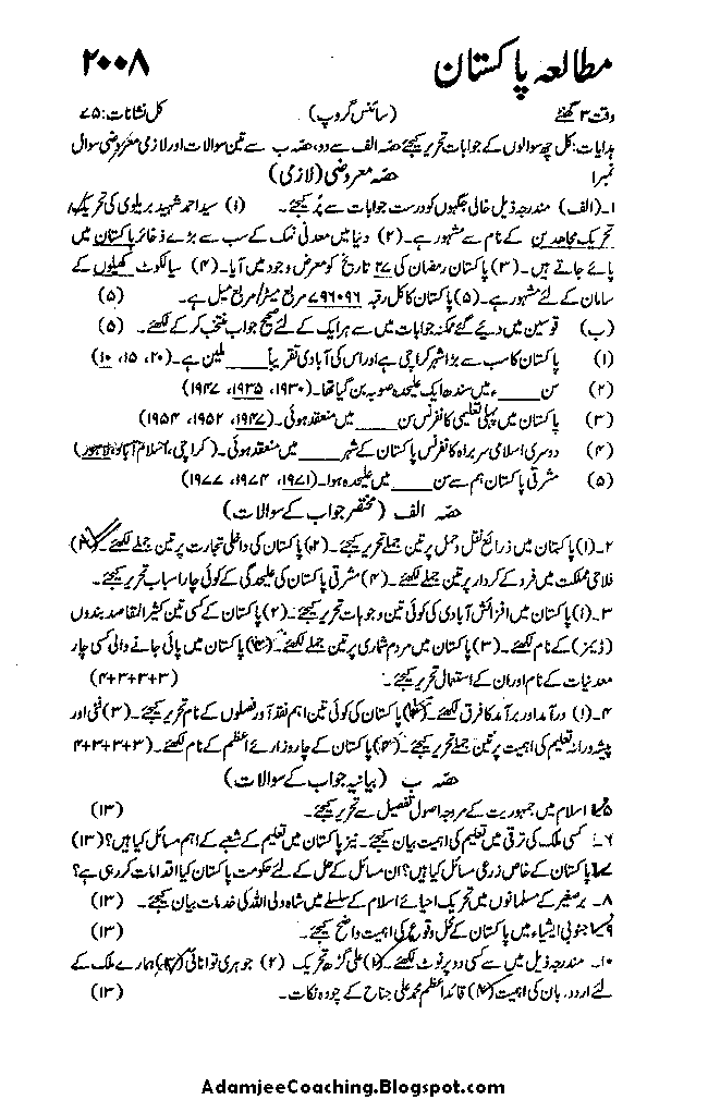 """short essay on pollution in pakistan Essay on """"pollution"""" complete essay for class 10, class 12 and graduation and other classes  essay no 2 pollution  besides short-term respiratory ."""