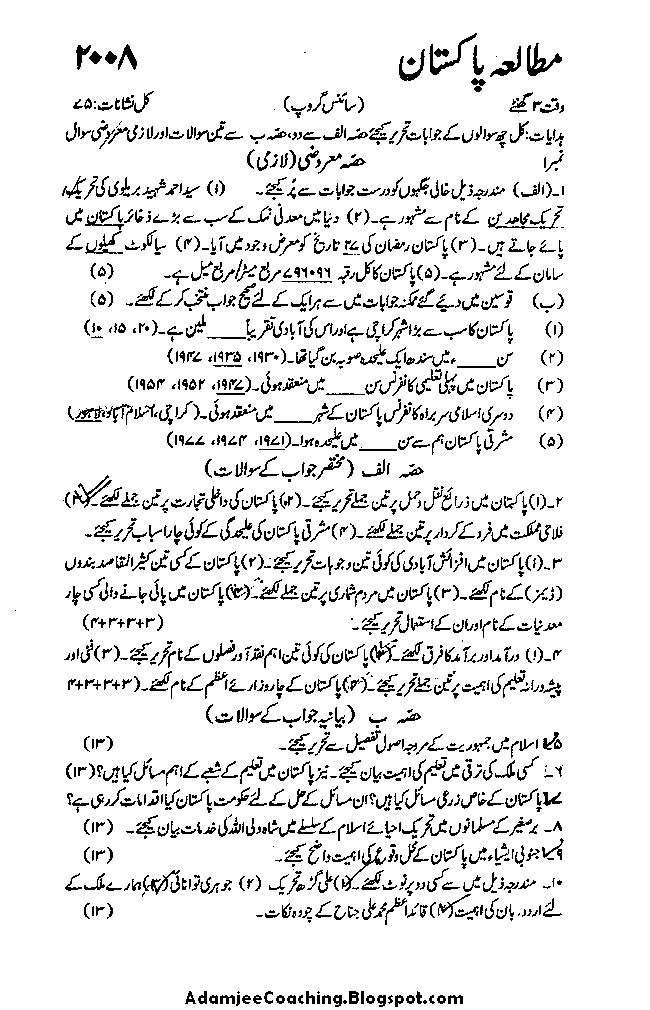 Overpopulation essay in urdu