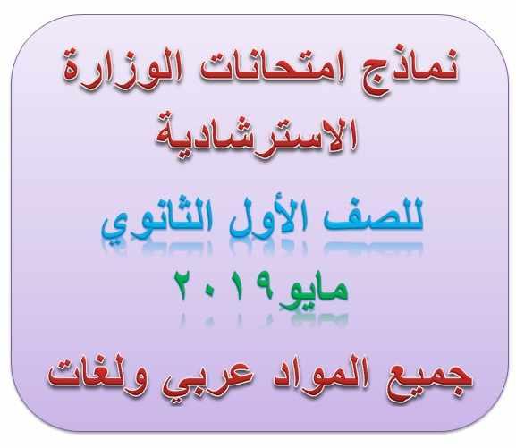 نماذج امتحانات الوزارة الاسترشادية للصف الأول الثانوي مايو2019 عربى ولغات