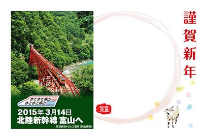 北陸新幹線開業PR年賀状