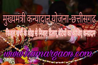 मुख्यमंत्री कन्यादान योजना-छत्तीसगढ़-2018-19।अनुदान/आवेदन की पूरी जानकारी।mukhyamantri kanyadan yojna chhattisgarh