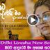 Dilki Uresha New Song - Obata Adarei Man Ahasak Tharam
