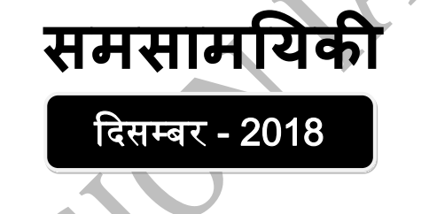 Vision IAS Current Affairs December 2018 in Hindi