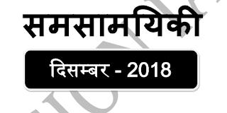 Vision IAS Current Affairs December 2018 Hindi - pdf Download
