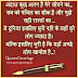 Hindi Anmol Vachan, Good Thoughts with Images