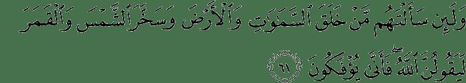 Surat Al 'Ankabut Ayat 61