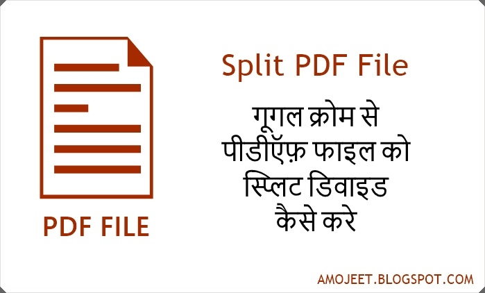 google-chrome-se-pdf-file-ko-split-divide-kaise-kare