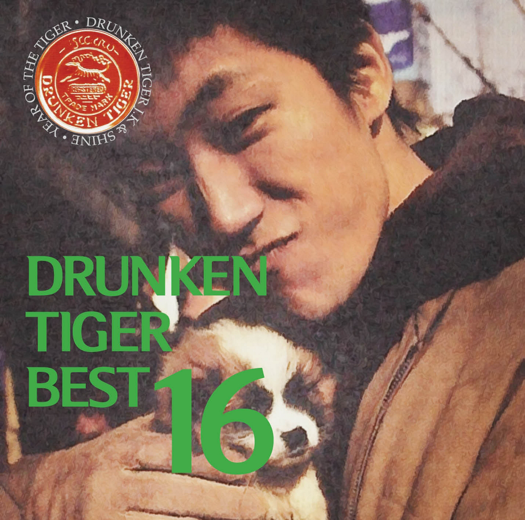 Drunken Tiger – Drunken Tiger Best
