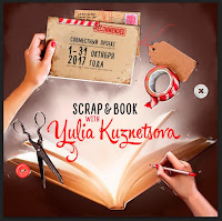 """Scrap & Book with Yulia Kuznetsova"" с блогом ""ScrapTherapy"""