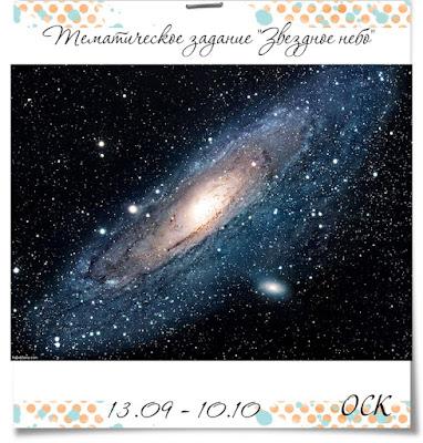 """Тематическое задание """"Звездное небо"""""""