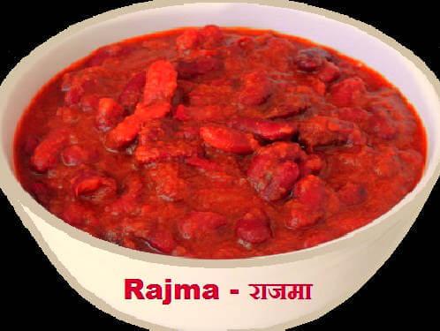 Rajma Recipe In Hindi