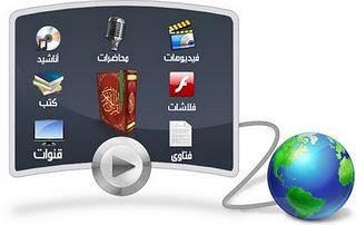 تحميل برنامج حقيبة المسلم المجاني للكمبيوتر Muslim Bag download free