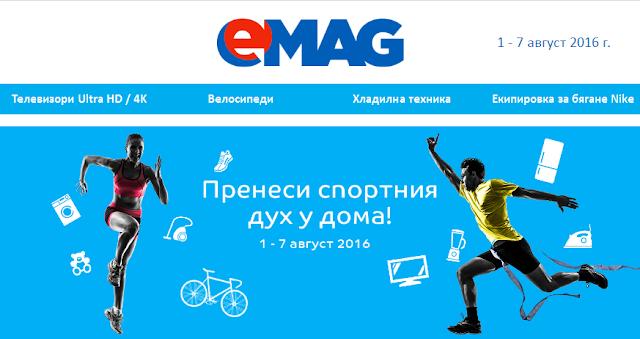 EMAG Топ оферти и промоции от  1-7 Август 2016