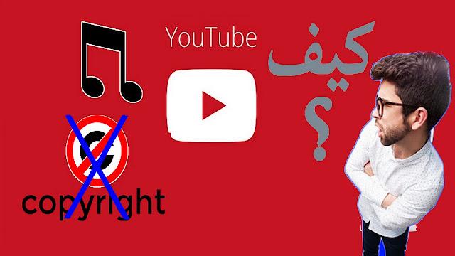 حصريا الحصول على موسيقى غير محمية بحقوق الطبع و النشر واستتمارها