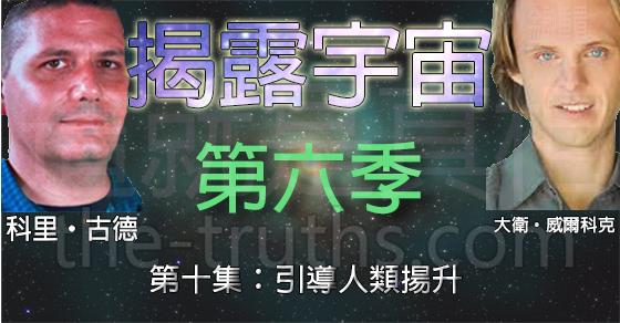 揭露宇宙:第六季第十集:引導人類揚升
