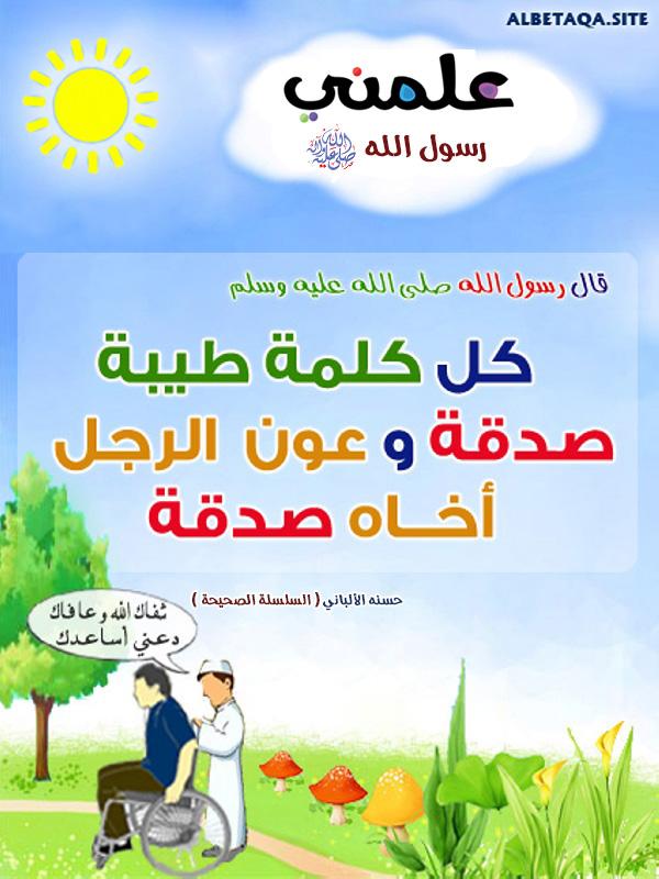 علمني رسول الله صلى الله عليه وسلم كل كلمة طيبة صدقة Aauahd