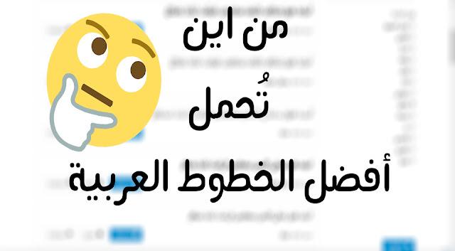 من اين تستطيع تحميل افضل الخطوط العربية للكمبيوتر الخاص بك!