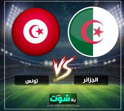 مشاهدة مباراة الجزائر وتونس بث مباشر اليوم 26-3-2019 في مباراة ودية