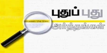 Puthu Puthu Arthangal 22-04-2019 Puthiya Thalamurai Tv