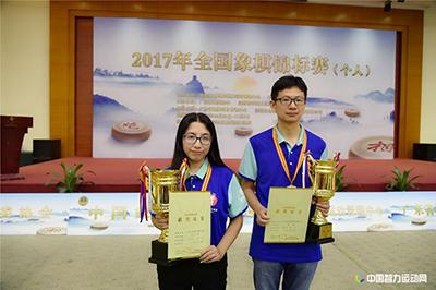 Kết quả chung cuộc giải vô địch cờ tướng cá nhân Trung Quốc năm 2017