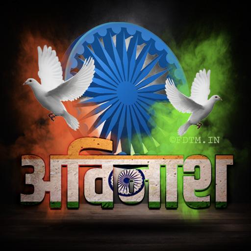 Avinash Name Indian Profile Photo Download
