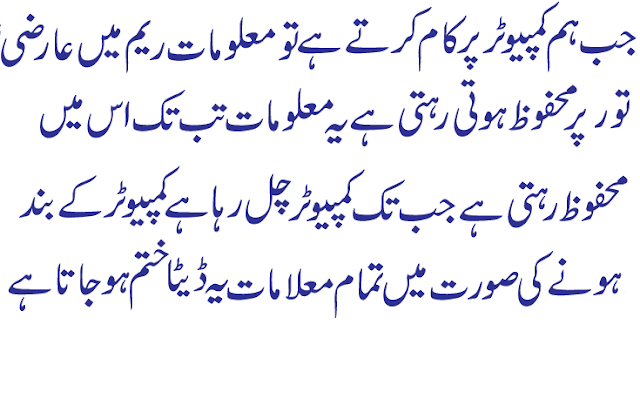 what is ram and rom in urdu