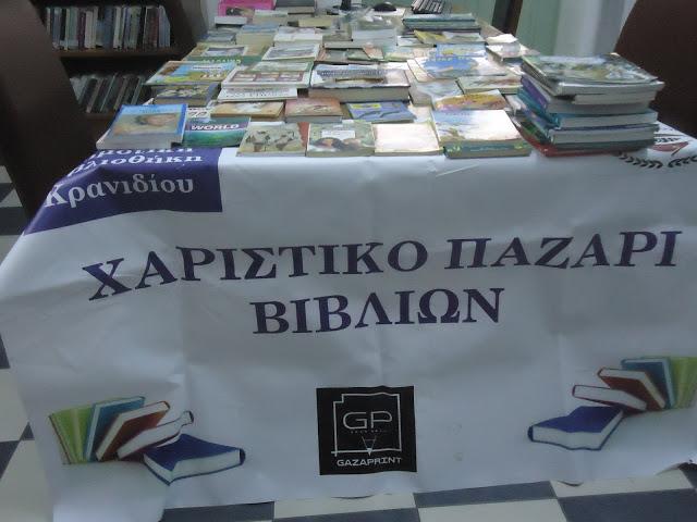 Παζάρι μεταχειρισμένων βιβλίων στην  Δημοτική Βιβλιοθήκη Κρανιδίου του Δήμου Ερμιονίδας