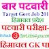Himachal Patwari Exam 2019, Himachal Pradesh Gk Part-4