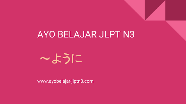 Pola Kalimat JLPT N3