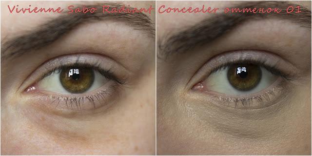 Vivienne Sabo Radiant Concealer оттенок 01: до/после