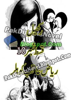 Rakhail Episode 10 Novel By Riaz Aqib Kohler Pdf Free Download