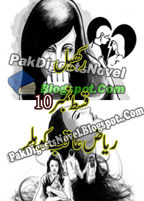 Rakhail Episode 10 Novel By Riaz Aqib Kohler Pdf Free Download