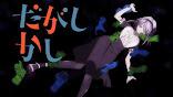 Dagashi Kashi BD Episode 8 Subtitle Indonesia