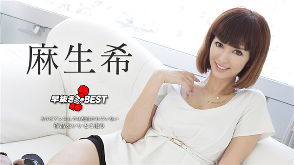 UNCENSORED Caribbeancom 031219-875 カリビアンコム 031219-875 早抜き 麻生希BEST, AV uncensored