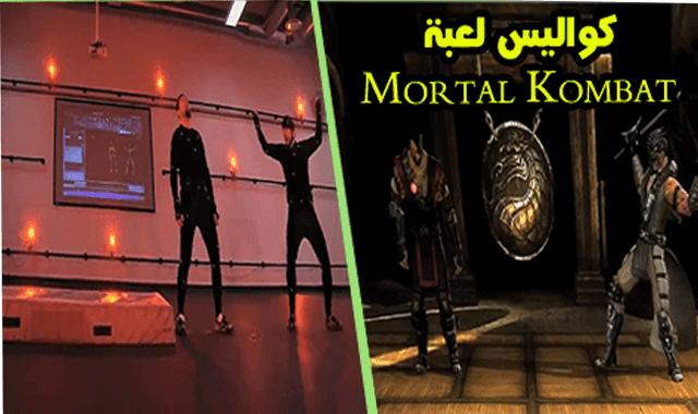 لقطات نادرة, كواليس, لعبة, Mortal Kombat, الجزء الثاني