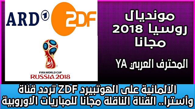 تردد قناة ZDF الالمانية على الهوتبيرد وأسترا.. القناة الناقلة مجانا للمباريات الاوروبية