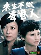 Không Làm Người Hồng Kông