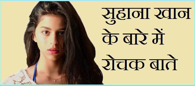 Suhana Khan ki Jivani