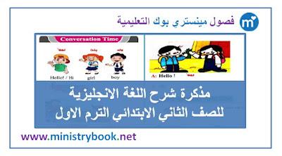 مذكرة شرح لغة انجليزية للصف الثاني الابتدائي