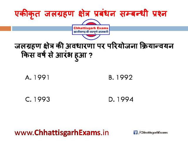 ADEO, CGPSC, CGVYAPAM, Chhattisgarh Exam, Chhattisgarh Exams Questions
